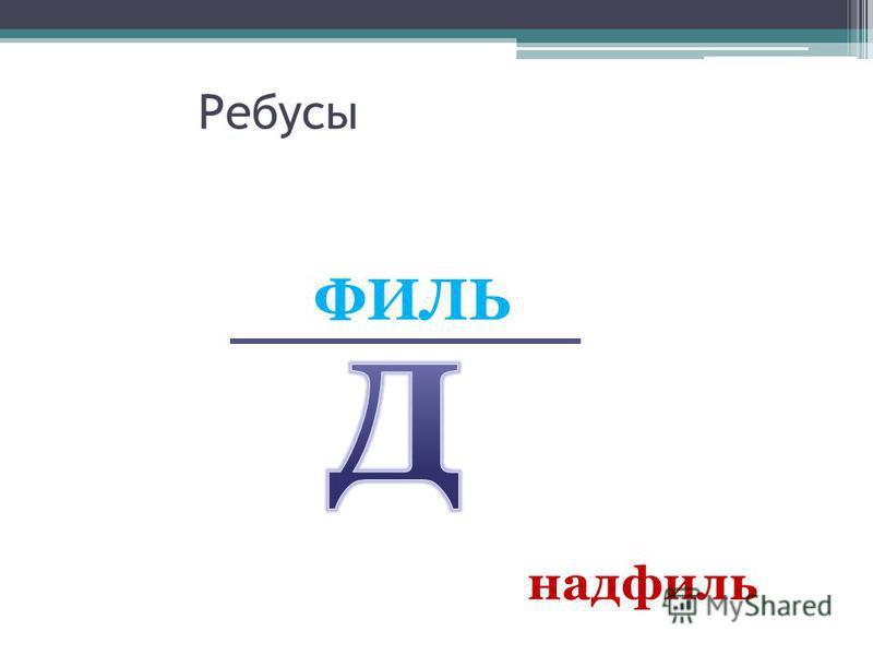 Ребусы ФИЛЬ надфиль