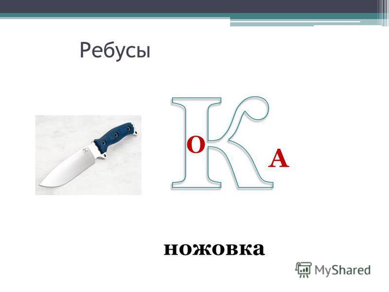 Ребусы О А ножовка