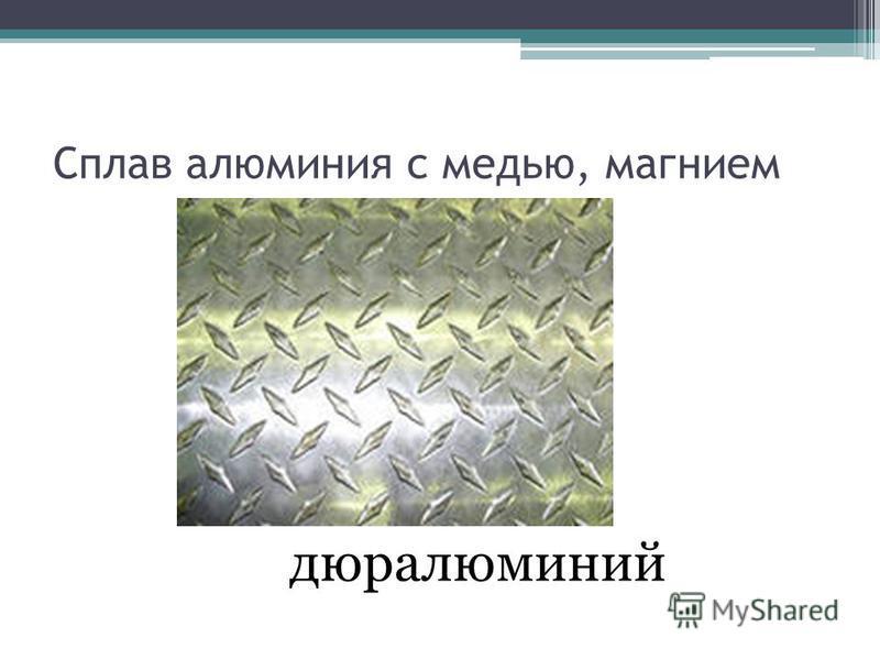 Сплав алюминия с медью, магнием дюралюминий
