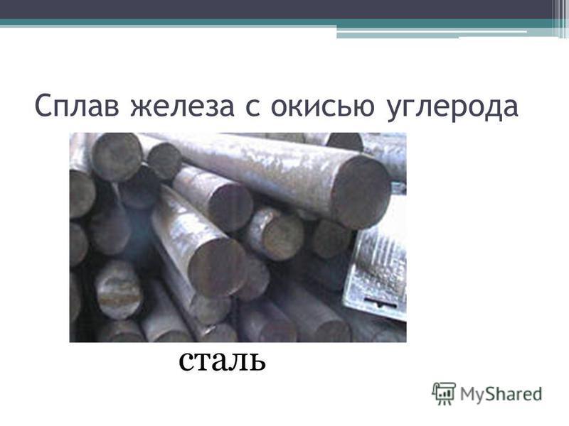 Сплав железа с окисью углерода сталь