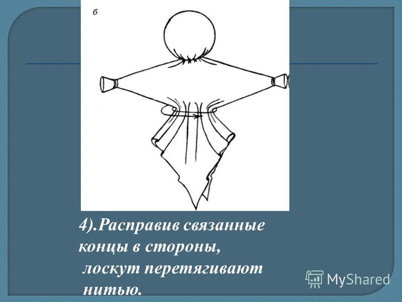 4).Расправив связанные концы в стороны, лоскут перетягивают нитью.