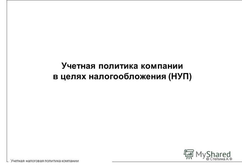 Учетная налоговая политика компании Степина А.Ф. Учетная политика компании в целях налогообложения (НУП)