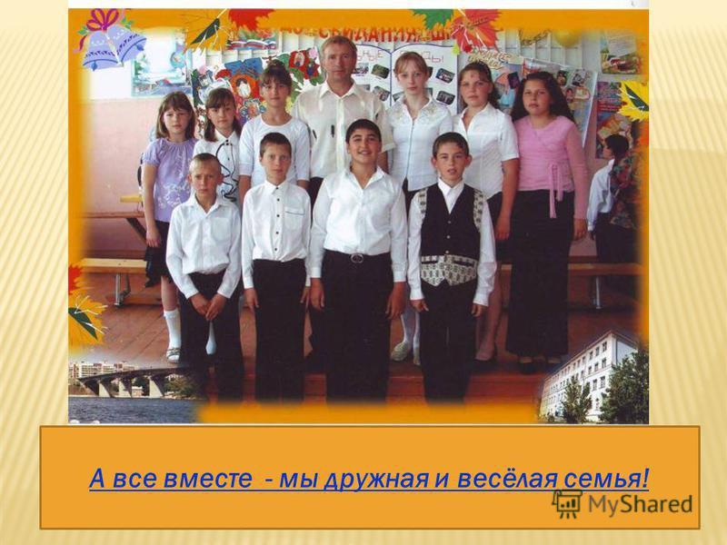 А это наш классный руководитель преподаватель-организатор ОБЖ Завертяев Юрий Владимирович