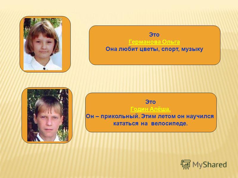 Это староста нашего класса Гришина Юля. Мы её любим и уважаем. Она всегда всем помогает Это Герасимова Маша прикольная девчонка. она неплохо учится, весёлая и общительная.