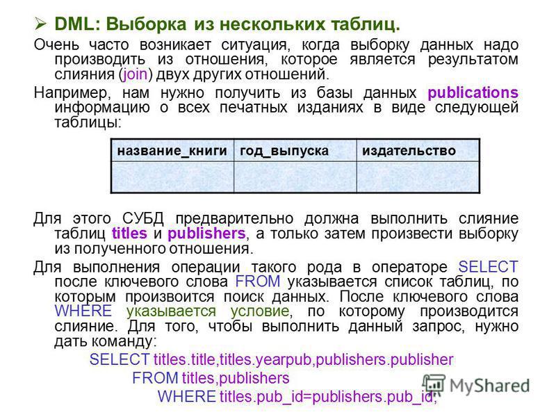 DML: Выборка из нескольких таблиц. Очень часто возникает ситуация, когда выборку данных надо производить из отношения, которое является результатом слияния (join) двух других отношений. Например, нам нужно получить из базы данных publications информа