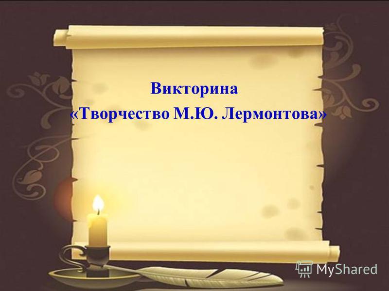 Викторина «Творчество М.Ю. Лермонтова»