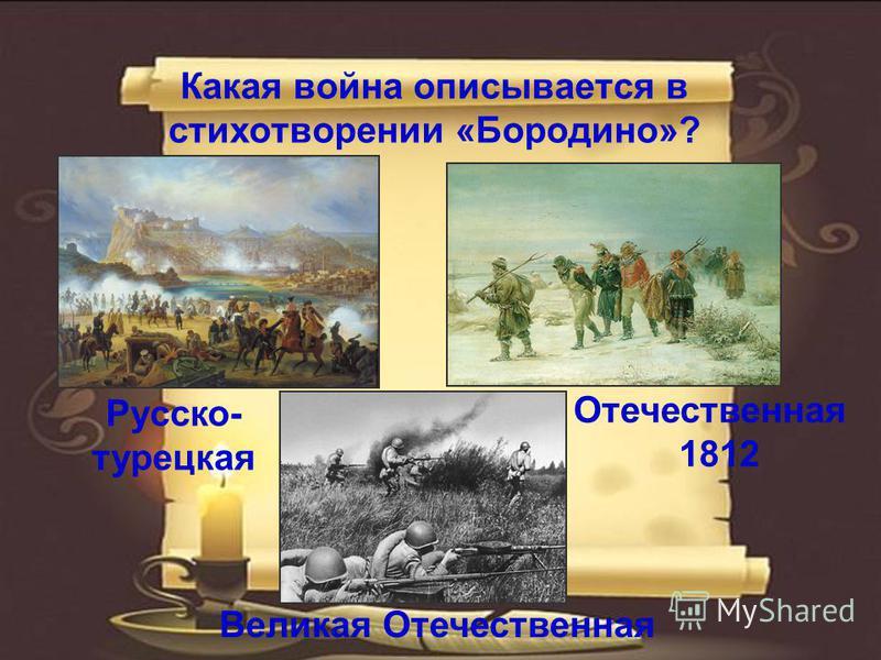 Какая война описывается в стихотворении «Бородино»? Отечественная 1812 Русско- турецкая Великая Отечественная