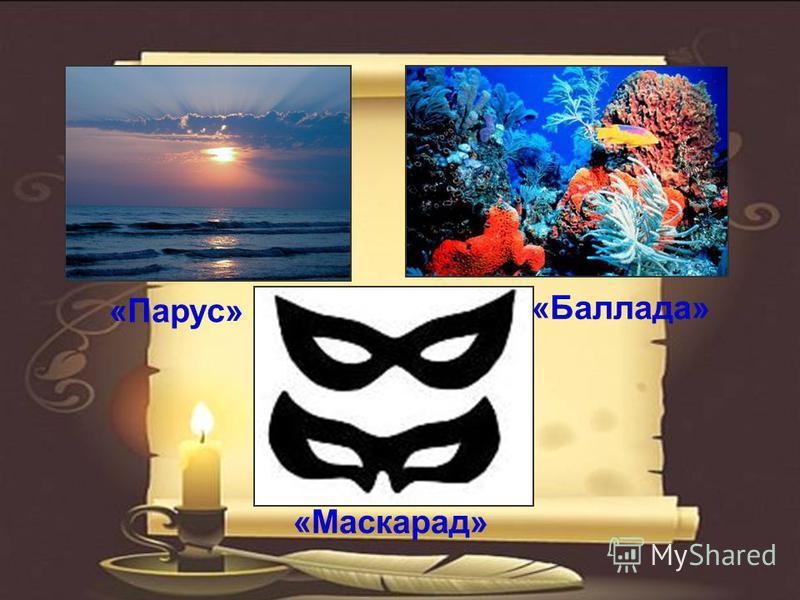 «Парус» «Баллада» «Маскарад»