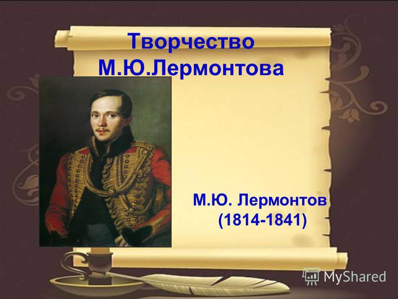 Творчество М.Ю.Лермонтова М.Ю. Лермонтов (1814-1841)