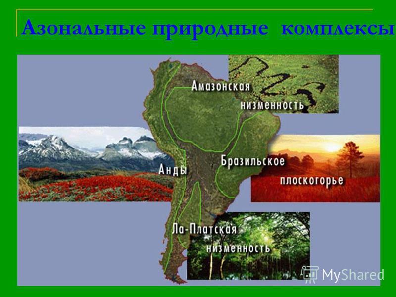Азональные природные комплексы