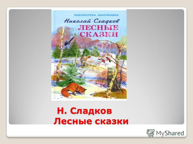 Н. Сладков Лесные сказки Н. Сладков Лесные сказки