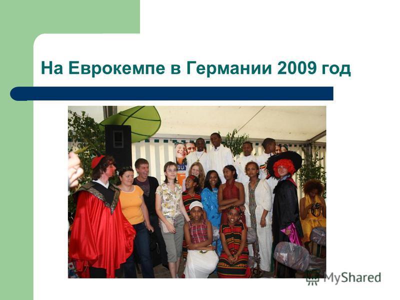 На Еврокемпе в Германии 2009 год