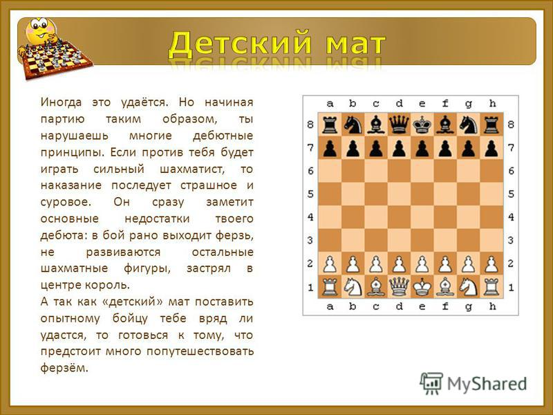 Иногда это удаётся. Но начиная партию таким образом, ты нарушаешь многие дебютные принципы. Если против тебя будет играть сильный шахматист, то наказание последует страшное и суровое. Он сразу заметит основные недостатки твоего дебюта: в бой рано вых