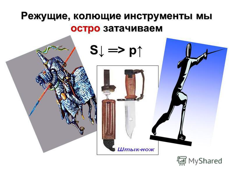 Режущие, колющие инструменты мы остро затачиваем S > р