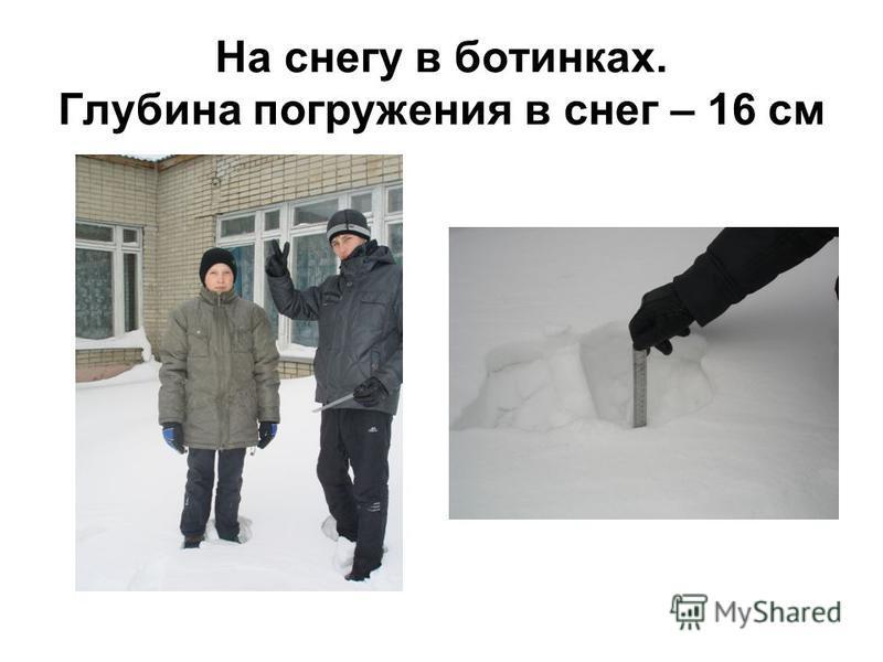 На снегу в ботинках. Глубина погружения в снег – 16 см