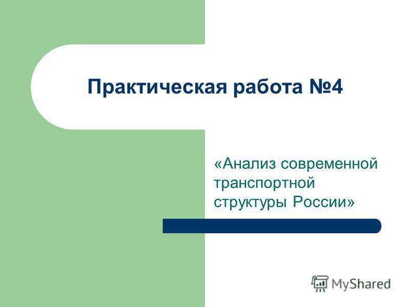 Практическая работа 4 «Анализ современной транспортной структуры России»