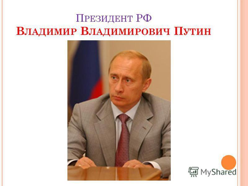 П РЕЗИДЕНТ РФ В ЛАДИМИР В ЛАДИМИРОВИЧ П УТИН