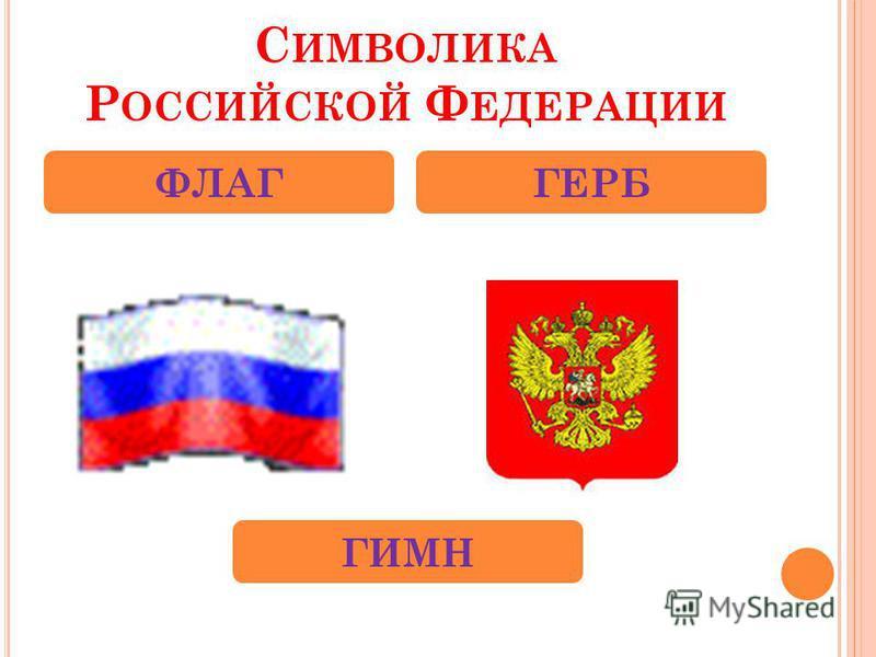 С ИМВОЛИКА Р ОССИЙСКОЙ Ф ЕДЕРАЦИИ ФЛАГГЕРБ ГИМН