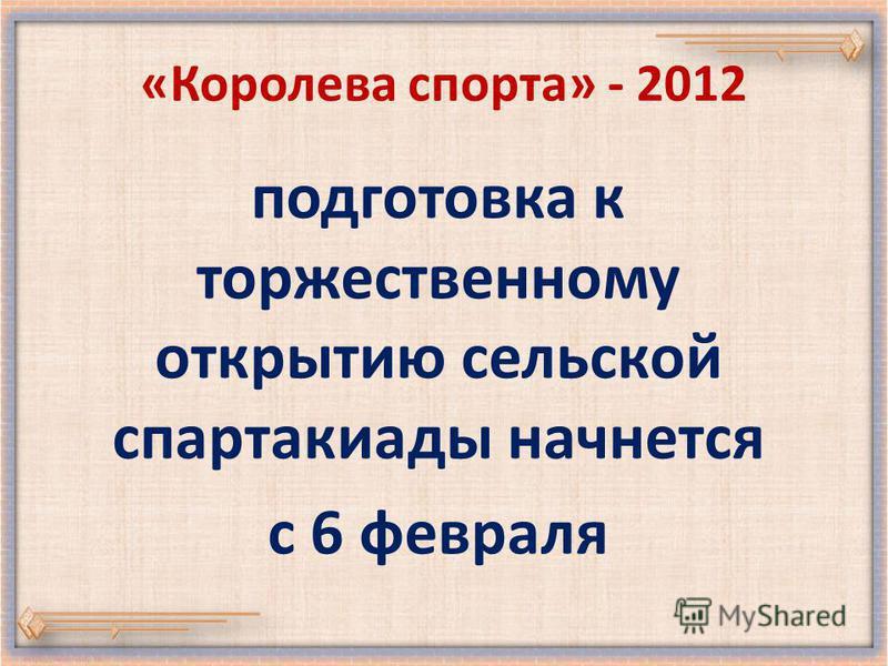 «Королева спорта» - 2012 подготовка к торжественному открытию сельской спартакиады начнется с 6 февраля