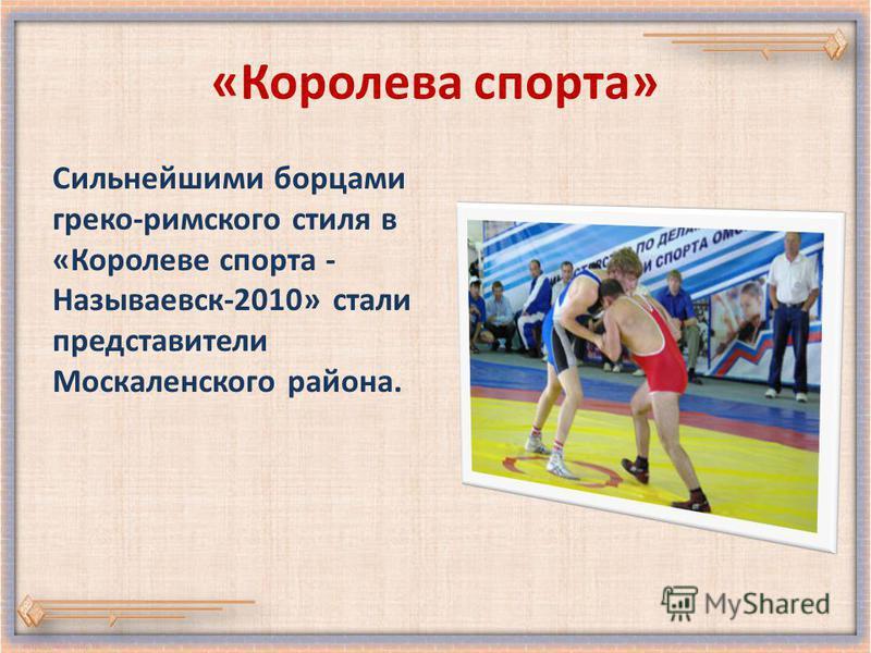 «Королева спорта» Сильнейшими борцами греко-римского стиля в «Королеве спорта - Называевск-2010» стали представители Москаленского района.