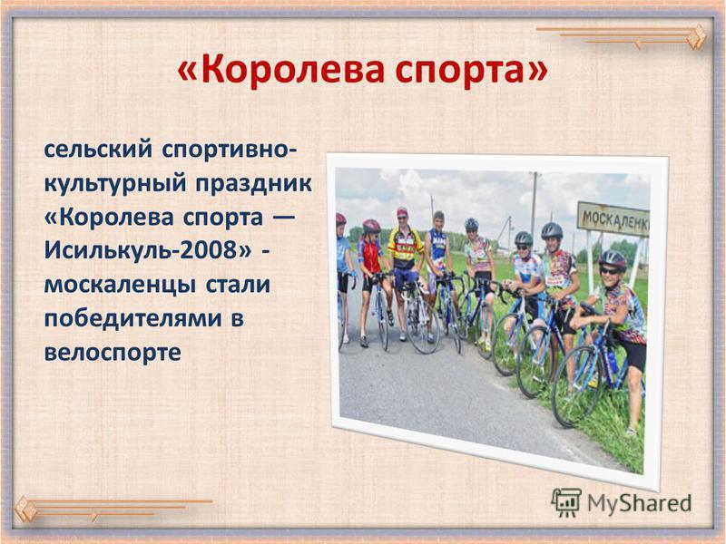 «Королева спорта» сельский спортивно- культурный праздник «Королева спорта Исилькуль-2008» - москаленцы стали победителями в велоспорте