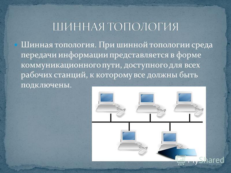 Шинная топология. При шинной топологии среда передачи информации представляется в форме коммуникационного пути, доступного для всех рабочих станций, к которому все должны быть подключены.
