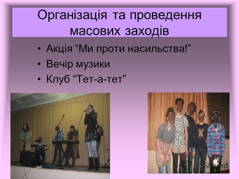 Організація та проведення масових заходів Акція Ми проти насильства! Вечір музики Клуб Тет-а-тет