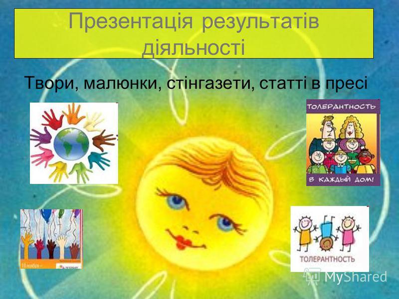 Презентація результатів діяльності Твори, малюнки, стінгазети, статті в пресі