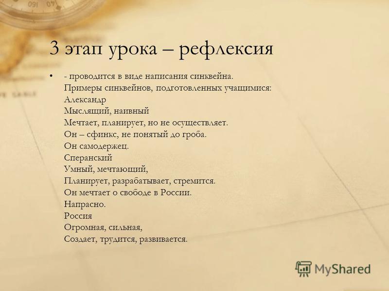 3 этап урока – рефлексия - проводится в виде написания синквейна. Примеры синквейнов, подготовленных учащимися: Александр Мыслящий, наивный Мечтает, планирует, но не осуществляет. Он – сфинкс, не понятый до гроба. Он самодержец. Сперанский Умный, меч