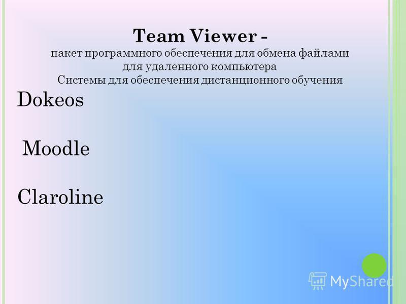 Team Viewer - пакет программного обеспечения для обмена файлами для удаленного компьютера Системы для обеспечения дистанционного обучения Dokeos Moodle Claroline