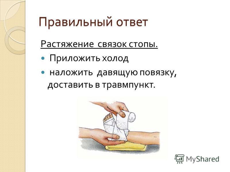 Правильный ответ Растяжение связок стопы. Приложить холод наложить давящую повязку, доставить в травмпункт.
