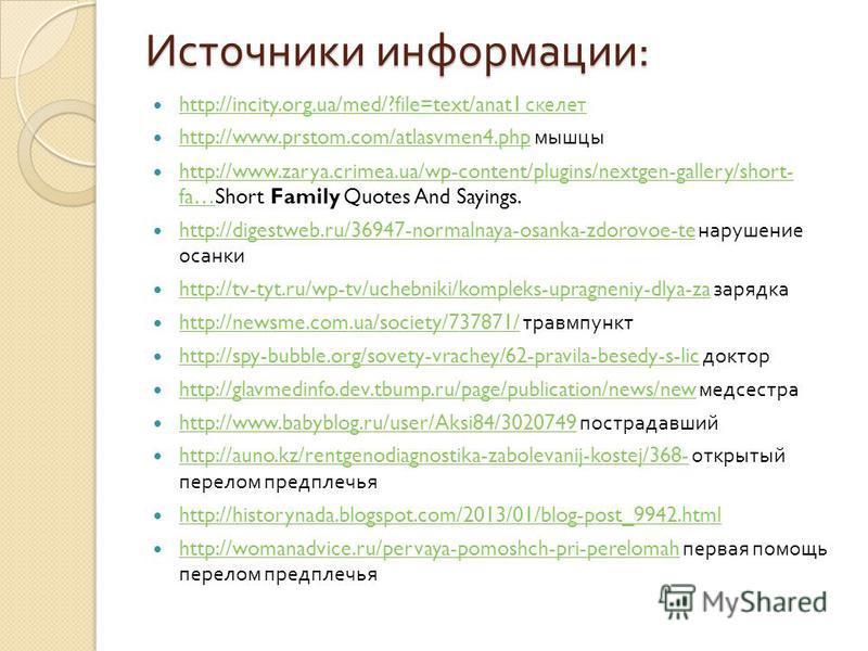 Источники информации : http://incity.org.ua/med/?file=text/anat1 скелет http://incity.org.ua/med/?file=text/anat1 скелет http://www.prstom.com/atlasvmen4. php мышцы http://www.prstom.com/atlasvmen4. php http://www.zarya.crimea.ua/wp-content/plugins/n