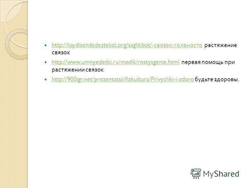 http://haydisendedestekol.org/saglikbot/- связок - голеностопп растяжение связок http://haydisendedestekol.org/saglikbot/- связок - голеностопп http://www.umnyedetki.ru/medik/rostyagenie.html первая помощь при растяжении связок http://www.umnyedetki.