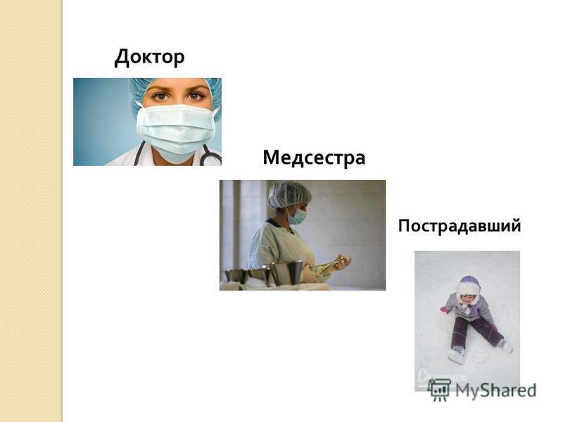 Доктор Медсестра Пострадавший