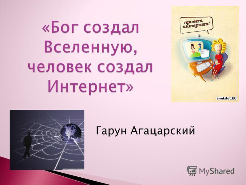 Гарун Агацарский