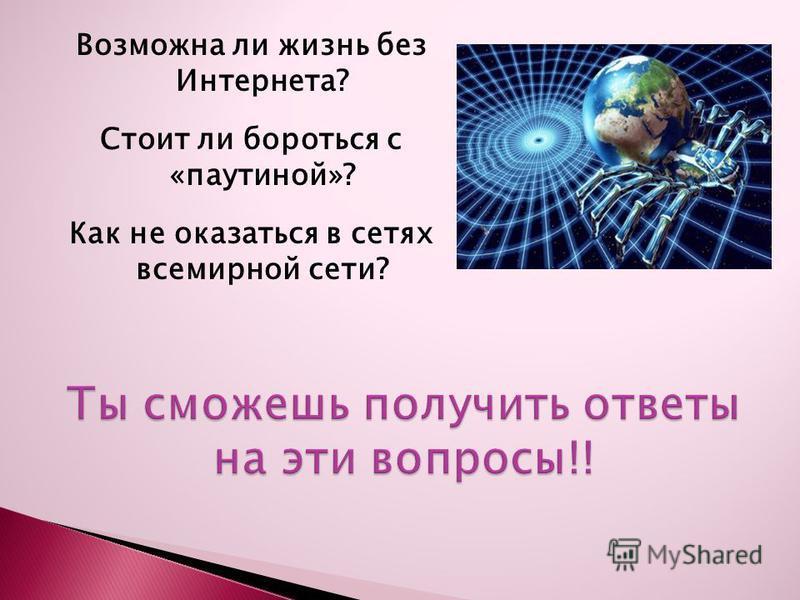 Возможна ли жизнь без Интернета? Стоит ли бороться с «паутиной»? Как не оказаться в сетях всемирной сети?