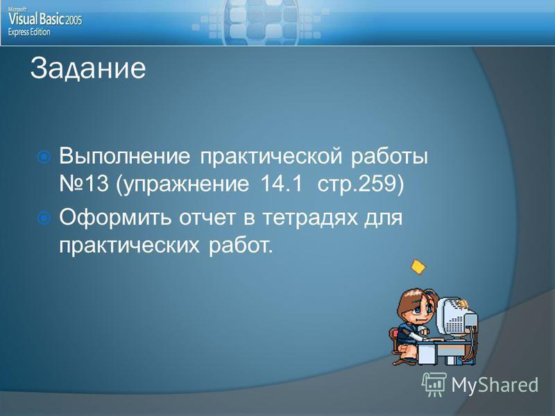 Задание Выполнение практической работы 13 (упражнение 14.1 стр.259) Оформить отчет в тетрадях для практических работ.