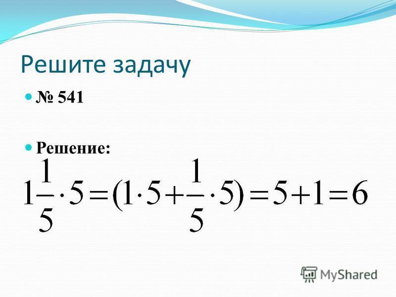 Решите задачу 541 Решение: