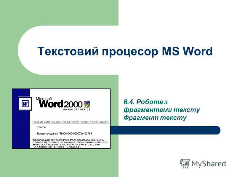 Текстовий процесор MS Word 6.4. Робота з фрагментами тексту Фрагмент тексту