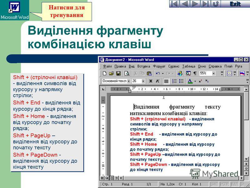 Exit Натисни для тренування Виділення фрагменту комбінацією клавіш Shift + (стрілочні клавіші) - виділення символів від курсору у напрямку стрілки; Shift + End - виділення від курсору до кінця рядка; Shift + Home - виділення від курсору до початку ря