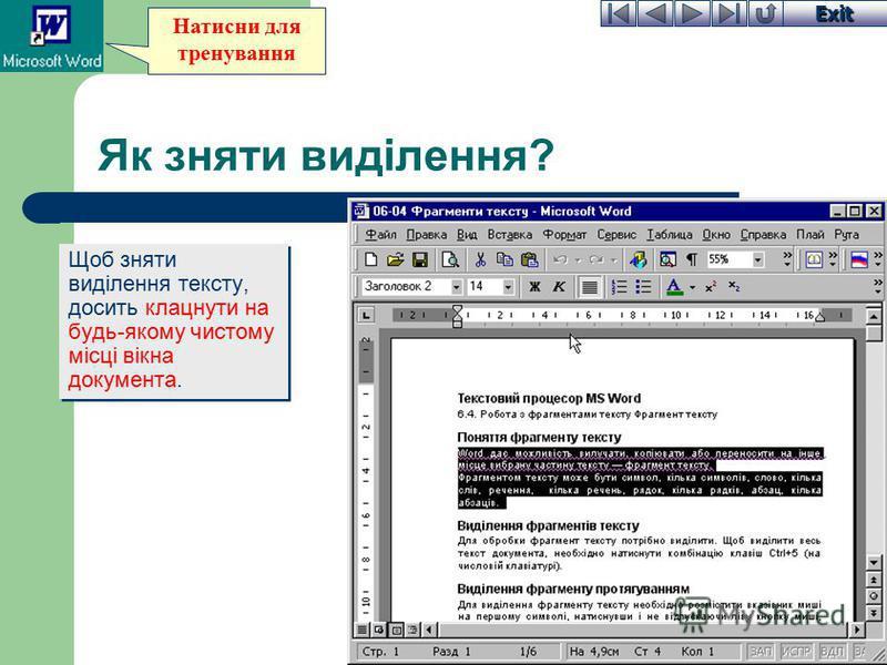 Exit Натисни для тренування Як зняти виділення? Щоб зняти виділення тексту, досить клацнути на будь-якому чистому місці вікна документа.