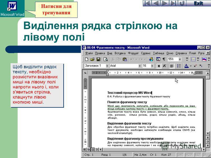 Exit Натисни для тренування Виділення рядка стрілкою на лівому полі Щоб виділити рядок тексту, необхідно розмістити вказівник миші на лівому полі напроти нього і, коли з'явиться стрілка, клацнути лівою кнопкою миші.