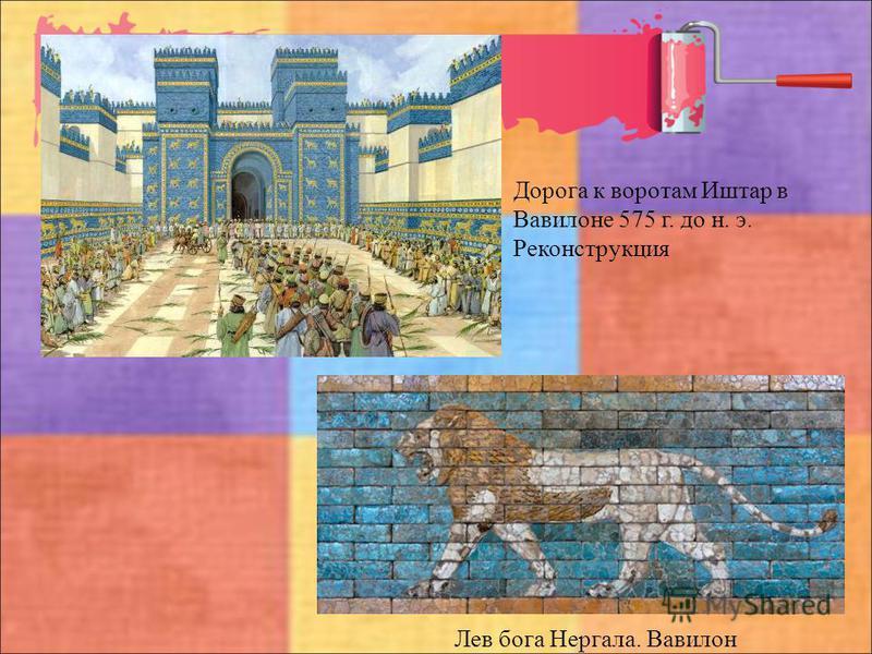 Дорога к воротам Иштар в Вавилоне 575 г. до н. э. Реконструкция Лев бога Нергала. Вавилон