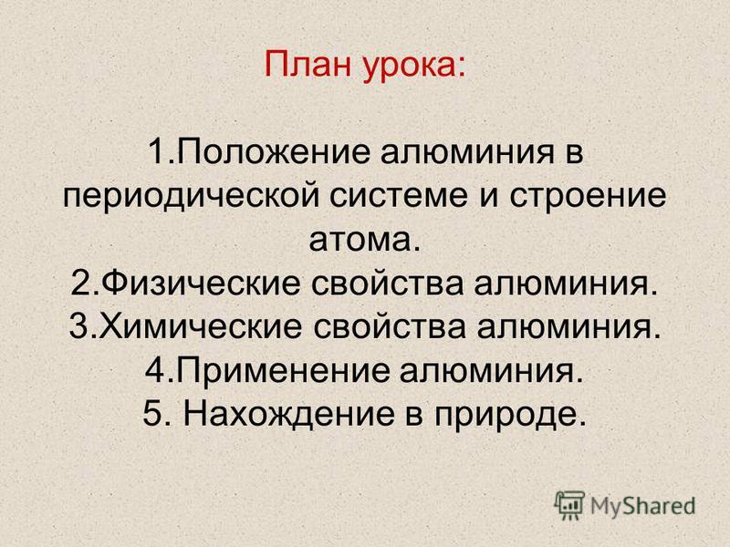 Тема урока : Алюминий Найдина Н. В. Найдина Н. В.