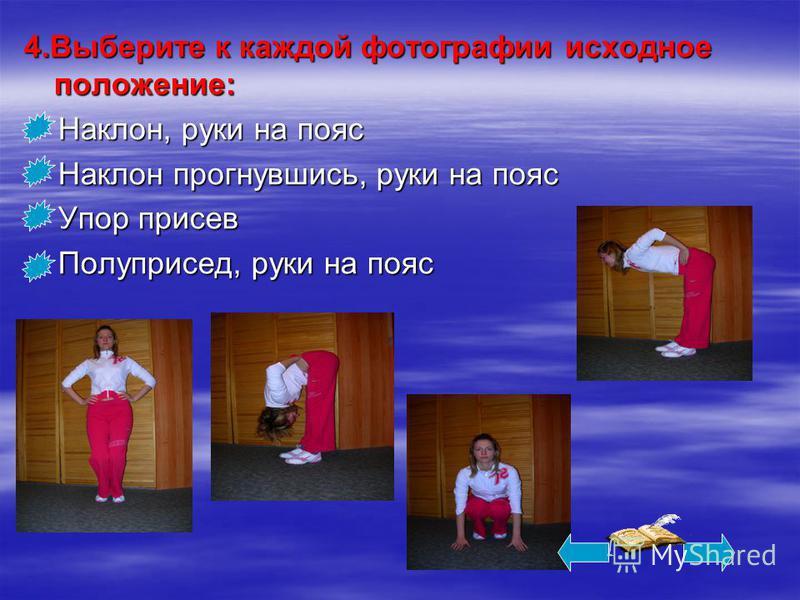 3. На какой фотографии правильно показано упражнение «мост»