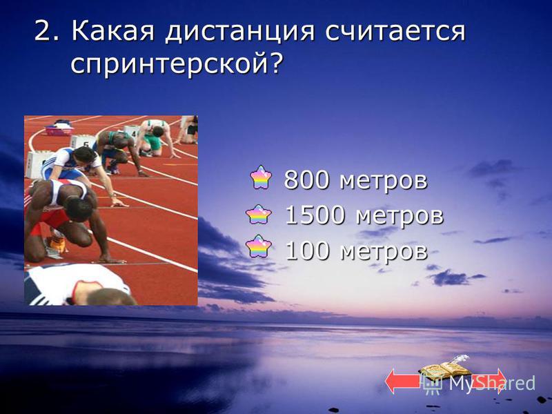 1. Длина дистанции марафонского бега равна…. 32 км 180 м 32 км 180 м 40 км 190 м 40 км 190 м 42 км 195 м 42 км 195 м