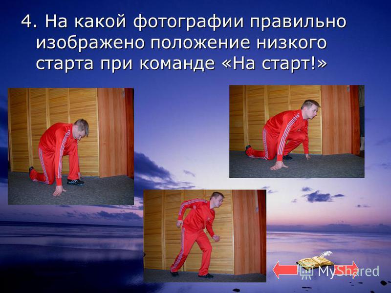 3. На какой фотографии правильно изображено исходное положение для принятия эстафетной палочки?