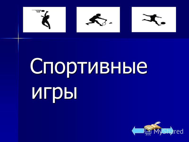 4. На какой фотографии правильно изображено положение низкого старта при команде «На старт!»