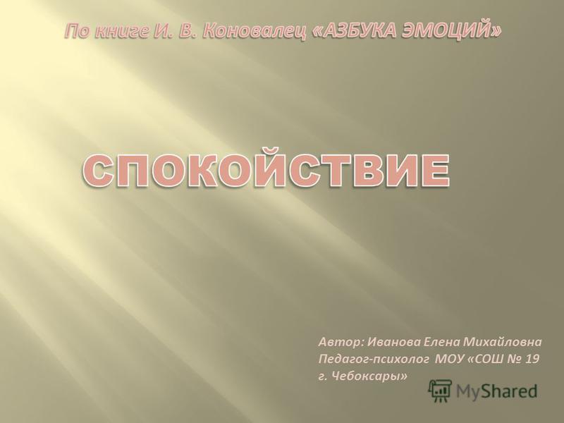 Автор: Иванова Елена Михайловна Педагог-психолог МОУ «СОШ 19 г. Чебоксары»