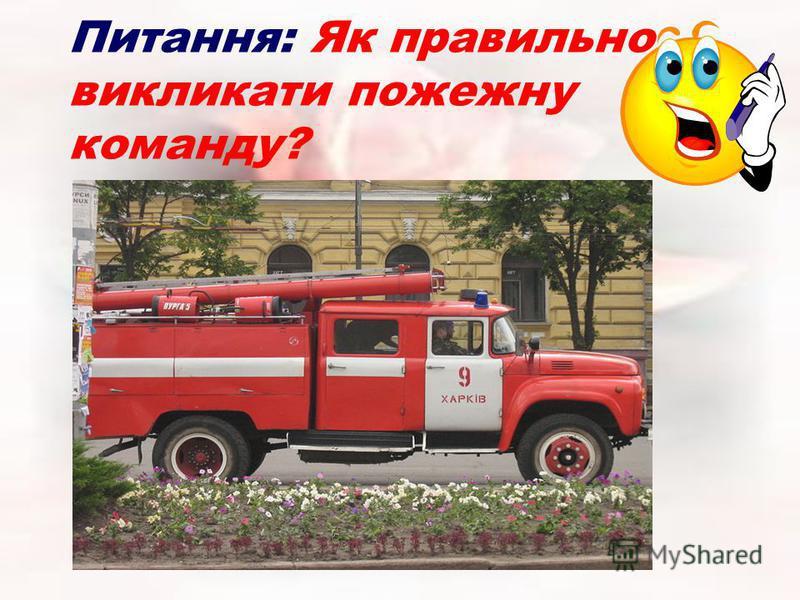 Питання: Як правильно викликати пожежну команду?